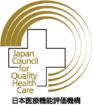 日本医療機能評価機構のロゴマーク